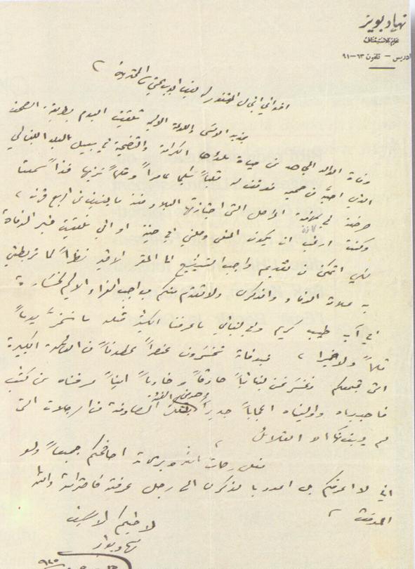 Youssef Hitti1