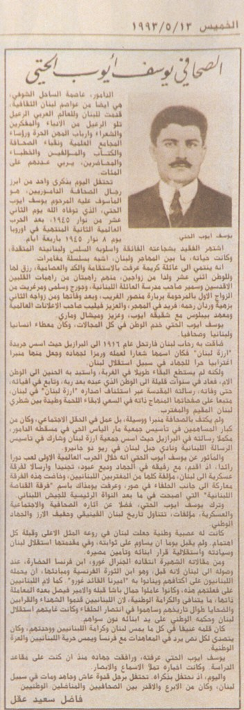 Youssef Hitti2